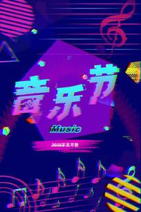 音乐节渐变风格主题海报