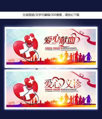 中国风爱心献血公益海报