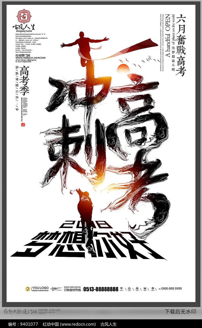 中国风冲刺高考海报图片