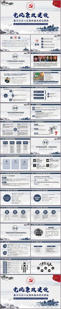 中国风党风廉政建设教育PPT模板