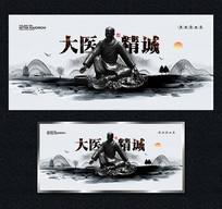 中国风大医精诚中医海报