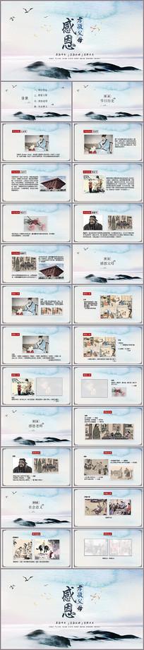 中国风感恩节活动策划模板PPT