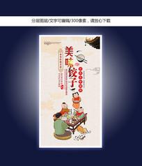 中国风饺子海报