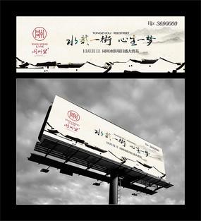 中式水墨户外广告