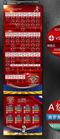 2018俄罗斯足球世界杯赛程