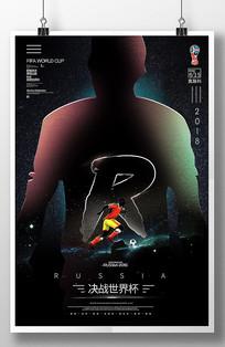 2018世界杯足球海报模板