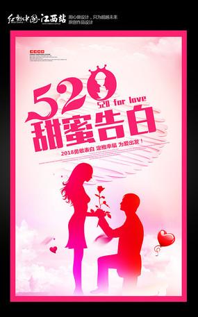 520情人节海报