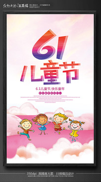 6.1儿童海报设计