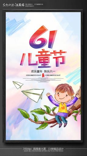 6.1欢乐儿童节海报