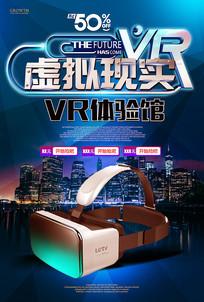 VR创意体验虚拟现实海报