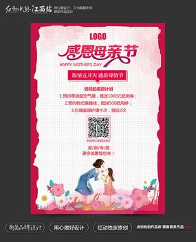 炫彩时尚母亲节活动海报