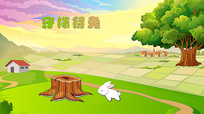 草地庄家树守株待兔背景 PSD
