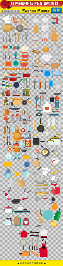 厨房用品厨具餐具png素材