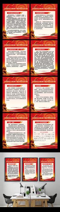 大气红色宪法解读法治宣传展板