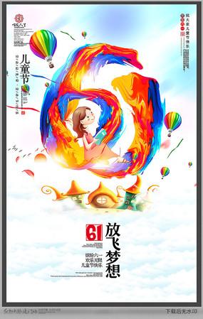 放飞梦想61儿童节海报