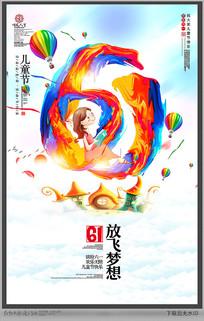放飞梦想61儿童节海报 PSD