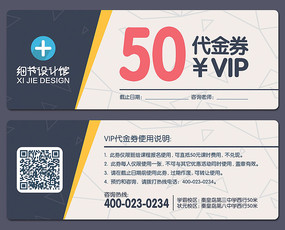 辅导班教育机构VIP代金券