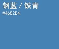 钢蓝铁青RGB色值 PSD