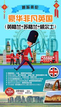 豪华非凡英国邂逅英伦旅游海报