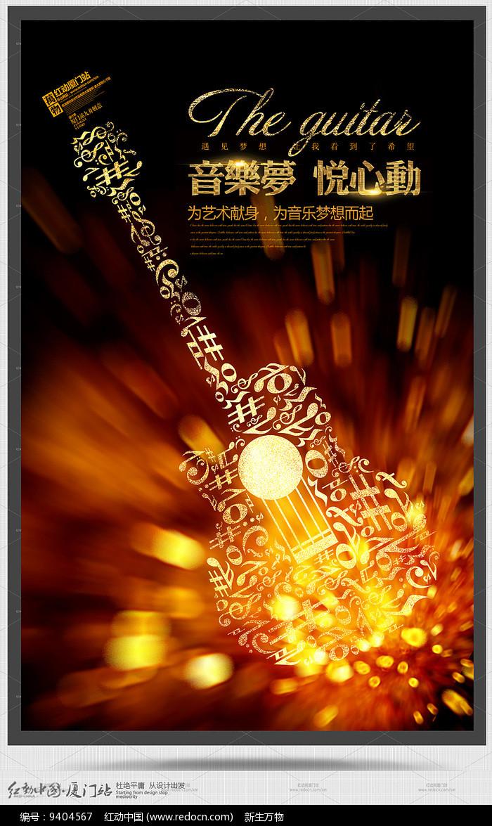 黑色创意吉他音乐培训班海报图片
