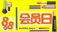会员日pop海报