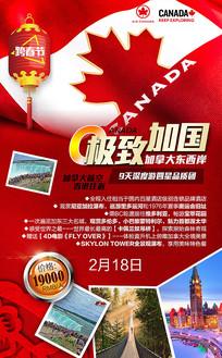 加拿大东西岸9天深度品质旅游