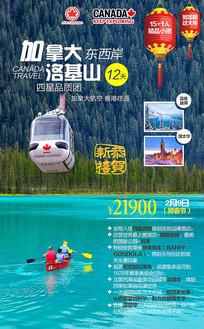 加拿大东西岸洛基山旅游海报