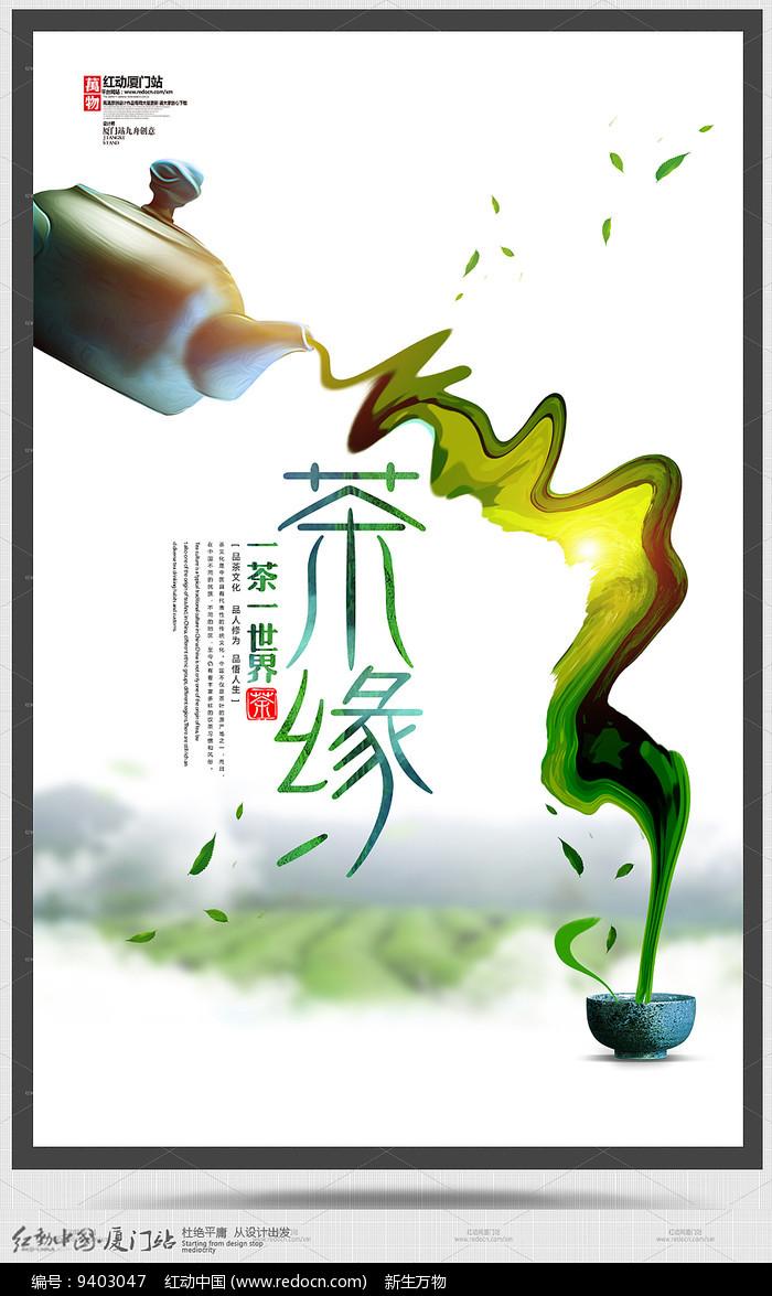 简约创意茶缘茶文化宣传海报