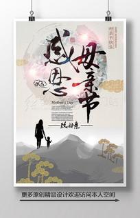 简约中国风感恩母亲节海报设计