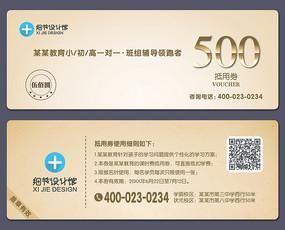 教育机构500元代金券