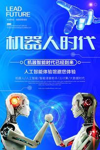 机器人科幻海报