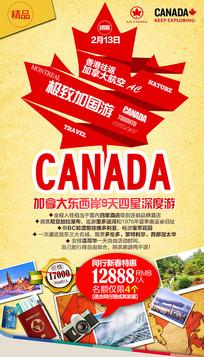 极致加拿大深度旅游海报