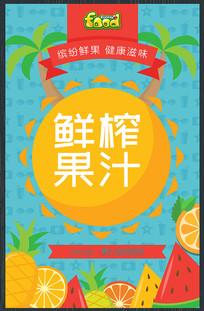 卡通鲜榨果汁饮料海报