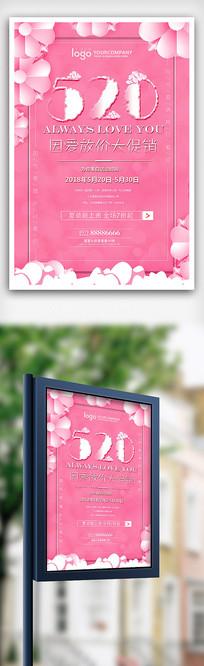 浪漫520情人节促销活动海报