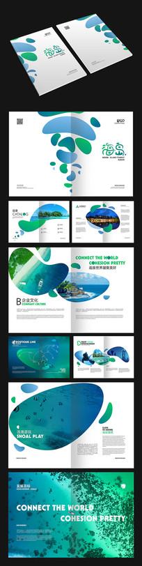 蓝绿水泡旅游画册
