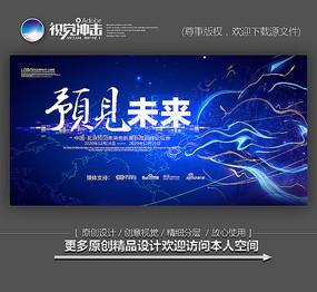 蓝色预见未来科技会议背景