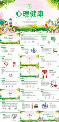 绿色简约心理健康课件PPT