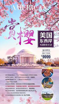 美国华盛顿朝夕湖赏樱旅游海报