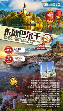 欧洲东欧巴尔干旅游海报设计