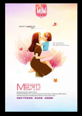 清新唯美母亲节海报设计