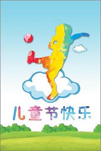 庆祝6.1儿童节海报