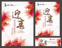 商场活动春节海报
