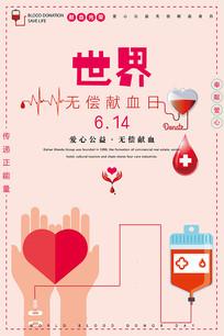 世界无偿献血日海报