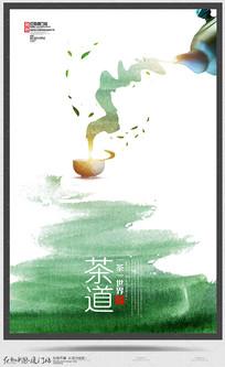水彩创意茶缘茶文化意境海报