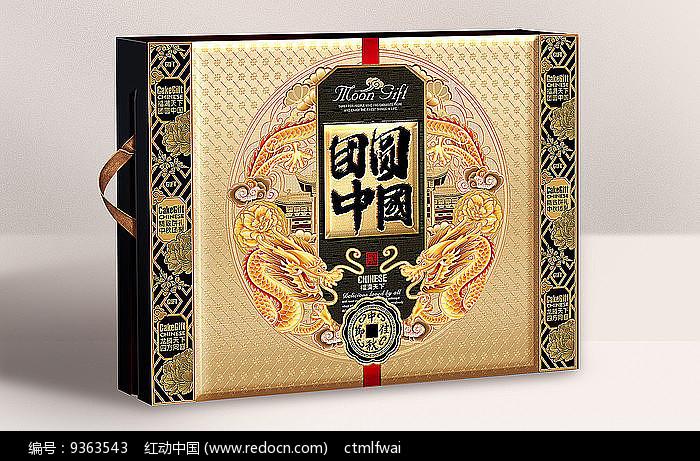 团圆中国月饼礼盒包装图片
