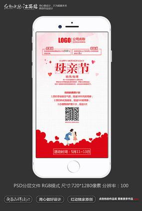 微信朋友圈母亲节活动海报