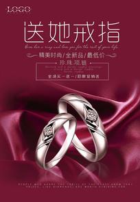 夏季婚博会钻石戒指海报