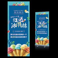 夏季冷饮店冰激淋饮品活动易拉宝
