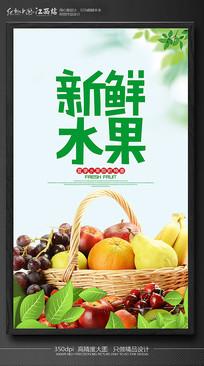 夏季水果海报设计