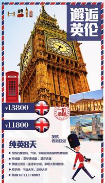 邂逅英国英伦风格旅游海报